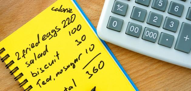 حساب السعرات الحرارية