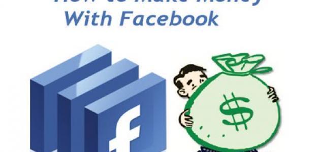 كيف تربح المال من خلال صفحتك على الفيس بوك