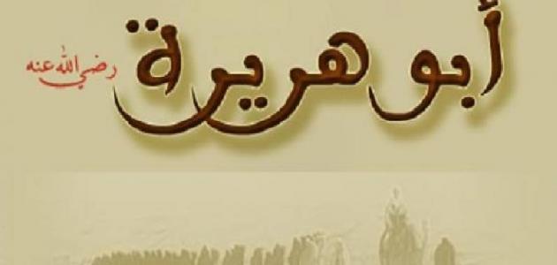 من هو أبو هريرة