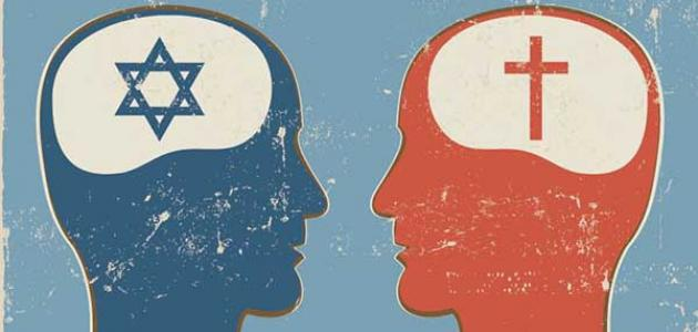 ما الفرق بين اليهود والنصارى