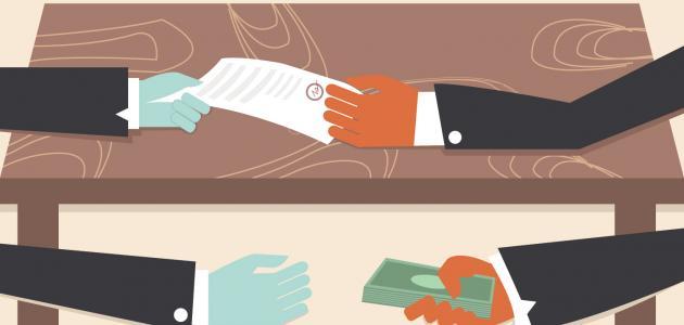 أسباب الفساد الإداري