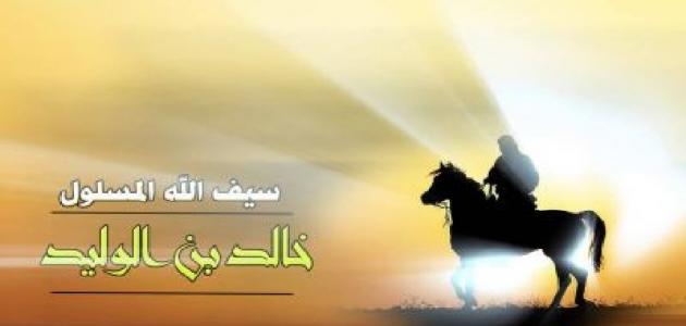 نبذة عن خالد بن الوليد