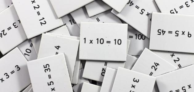 طريقة حفظ جدول الضرب