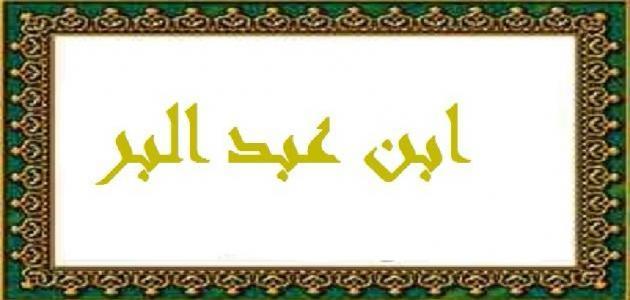 نبذة عن ابن عبد البر