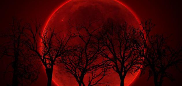 أسباب ظاهرة القمر الأحمر