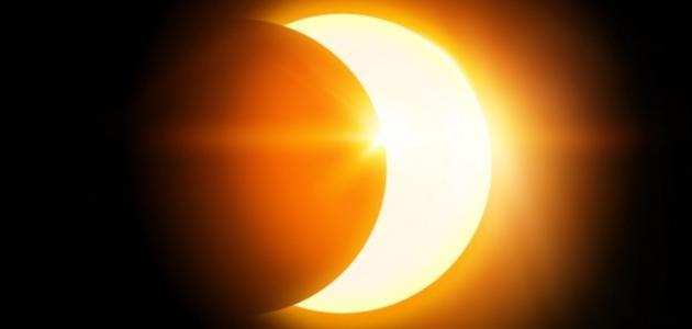سبب ظاهرة كسوف الشمس