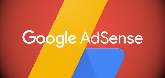 كيفية عمل جوجل أدسنس