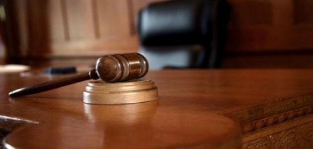 أنواع ومهام المحاكم