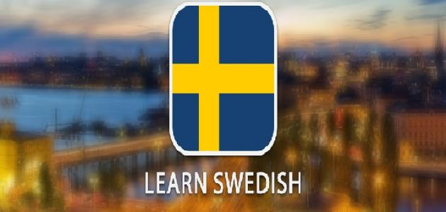 معلومات عن اللغة السويدية
