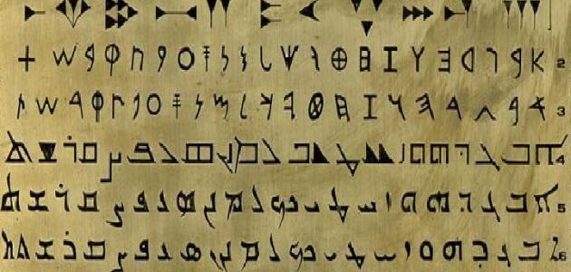 معلومات عن اللغة السريانية