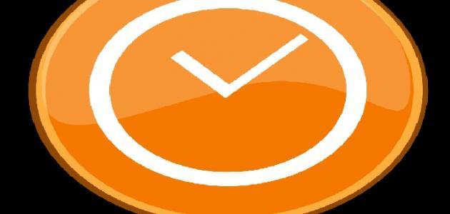 معلومات عن وحدة قياس الزمن