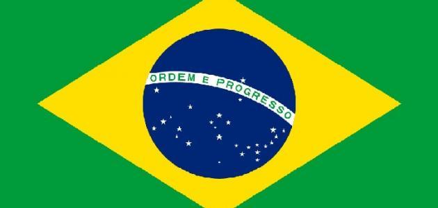اللغة الرسمية للبرازيل