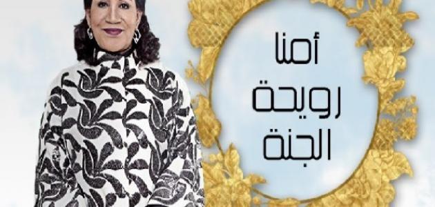 قصة مسلسل أمنا رويحة الجنة
