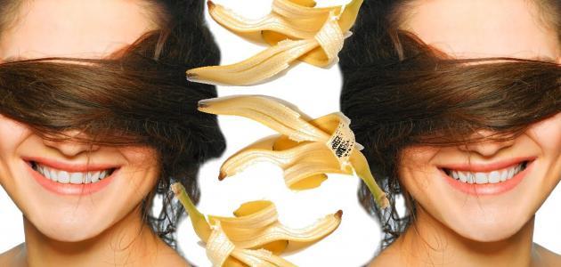 طريقة خلطة قشر الموز لتطويل الشعر