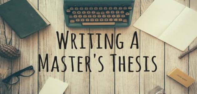 كيفية كتابة رسالة الماجستير