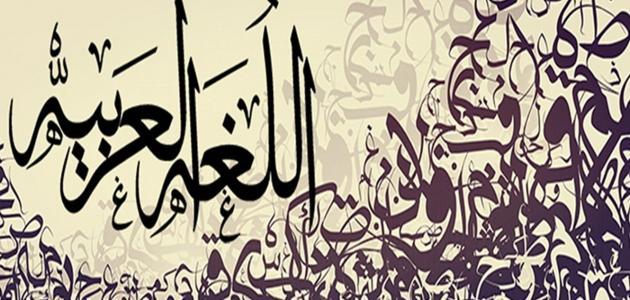أدوات الربط في اللغة العربية