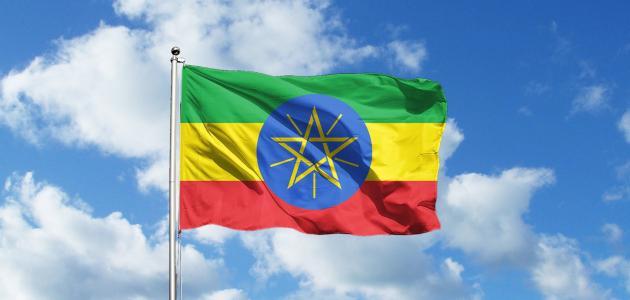 معلومات عن إثيوبيا