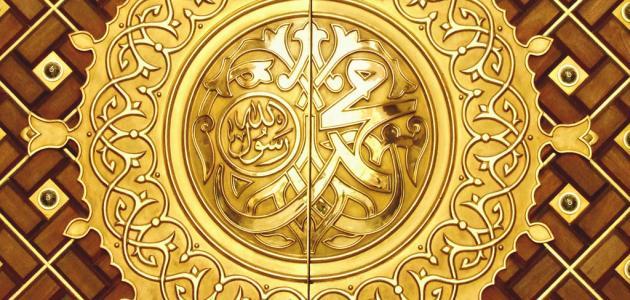 كيف كانت أخلاق الرسول محمد صلى الله عليه وسلم
