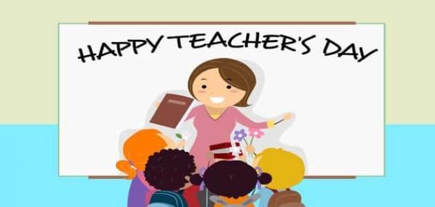 عبارات عن يوم المعلم بالانجليزي