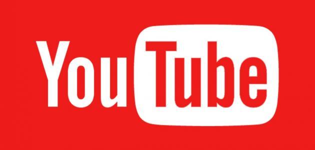 كيفية تحميل فيديوهات اليوتيوب على الهاتف بـ 5 طرق