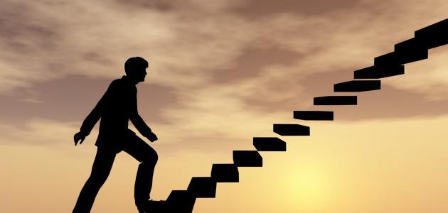 طرق النجاح في الحياة