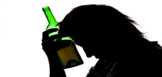أخطار الكحول على الجسم