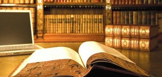 المنهج التاريخي في البحث العلمي