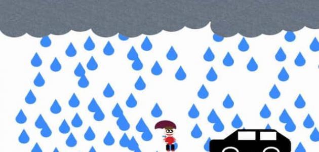 كيف يتكون المطر