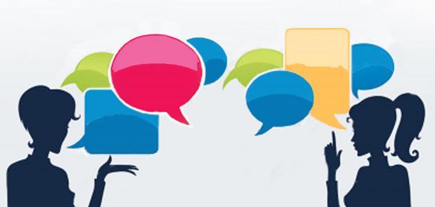 أهمية الحوار في حياتنا