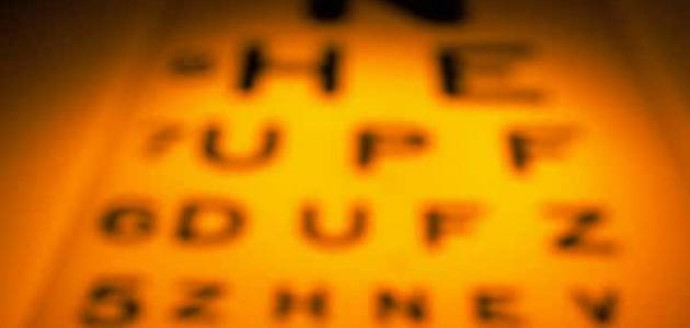 طرق علاج ضباب العين