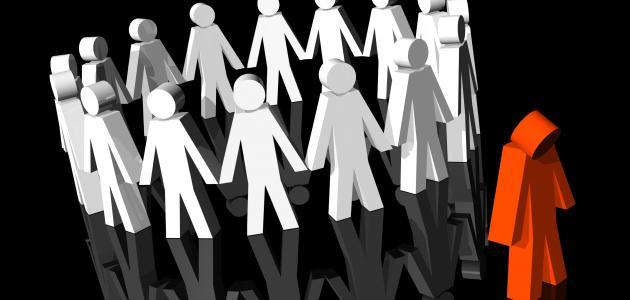 ما هي العزلة الاجتماعية