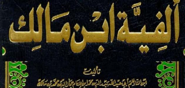 نبذة عن ألفية بن مالك