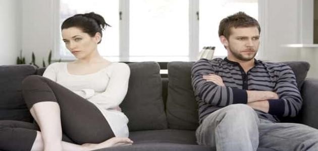 كيفية التعامل مع ضغوطات الحياة الزوجية