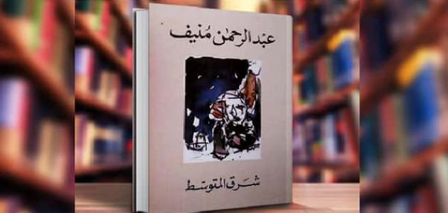 شرق المتوسط By عبد الرحمن منيف 5
