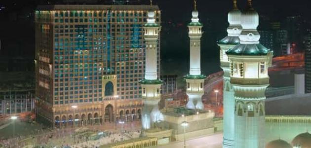 أفضل عشر فنادق في مكة المكرمة