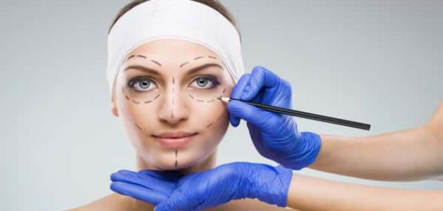 أضرار عمليات التجميل