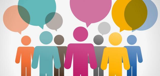 أهمية مهارات الاتصال