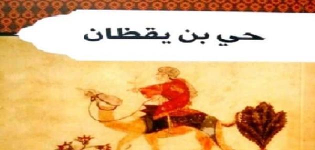 نبذة عن كتاب حي بن يقظان