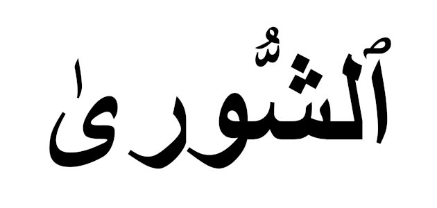 مفهوم-الشورى-في-الإسلام/
