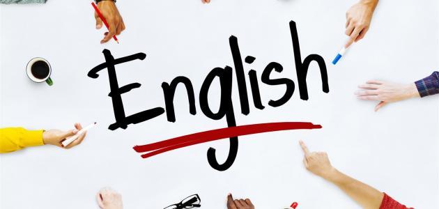 كيفية تعلم النطق الصحيح للكلمات الإنجليزية