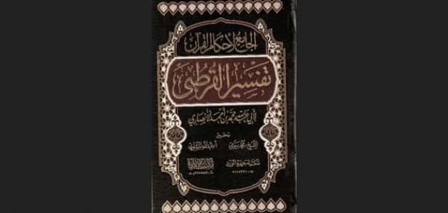 من هو الإمام القرطبي
