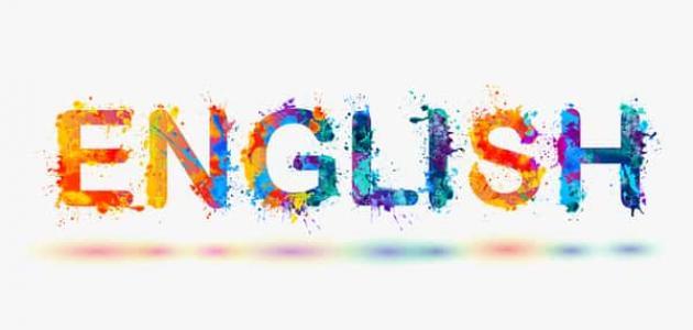 المضارع البسيط والمضارع المستمر في اللغة الإنجليزية
