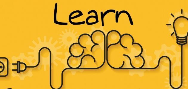 معلومات عن مهارات التعلم الذاتي