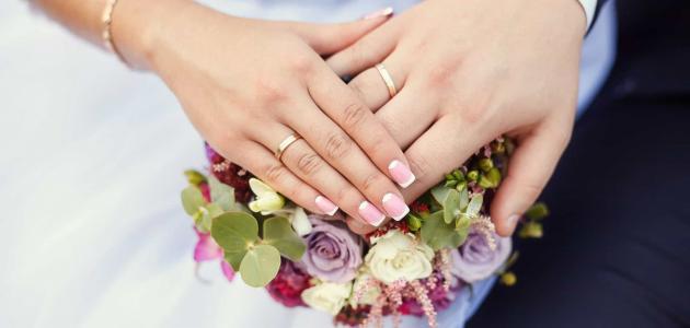 ما هي أسس الزواج الناجح
