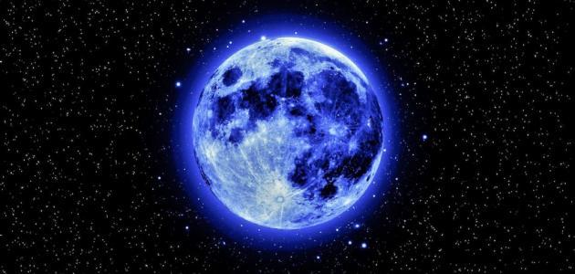 معلومات عن القمر الأزرق