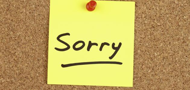 معلومات عن ثقافة الاعتذار