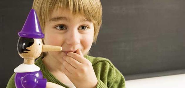 معلومات عن الكذب عند الأطفال