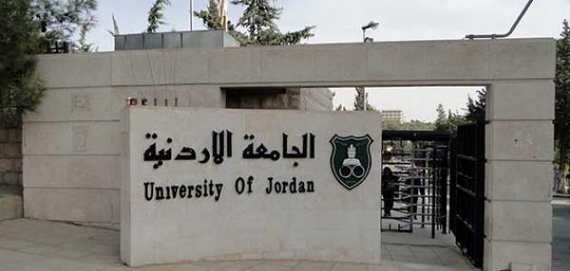 معلومات عن الجامعة الأردنية