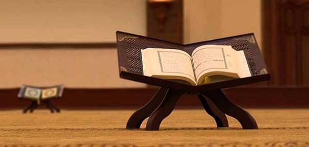 آداب تلاوة القرآن
