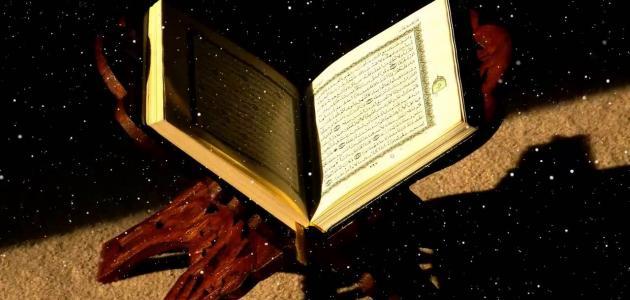 أسباب نزول القرآن الكريم